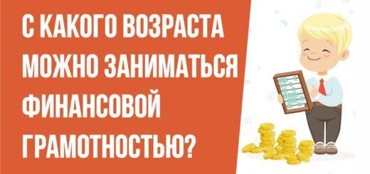 С какого возраста можно заниматься финансовой грамотностью Евгений Гришечкин