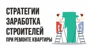 Уборщица украла духи. Новые 90е грядут. Стратегии заработка строителей при ремонте квартиры.