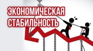 Экономическая стабильность. Анна фильм 2019. Чего ждать в ближайшие годы!