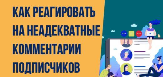 Как реагировать на неадекватные комментарии подписчиков Евгений Гришечкин