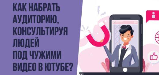 Можно ли набрать аудиторию, консультируя людей под чужими видео в ютубе Евгений Гришечкин
