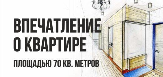 О фильме Однажды в голливуде. Впечатление о квартире площадью 70 квадратных метров!