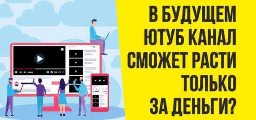 Считаю ли я, что в будущем ютуб канал сможет расти только за деньги Евгений Гришечкин