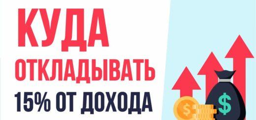 15% от дохода надо откладывать, а куда откладывать Евгений Гришечкин