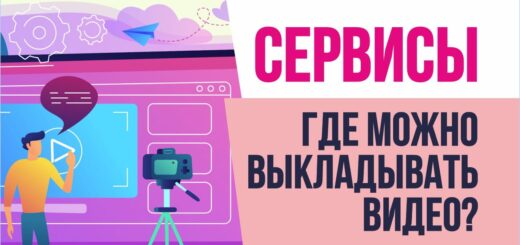 Какие еще есть сервисы вроде ютуба, где можно выкладывать видео Евгений Гришечкин