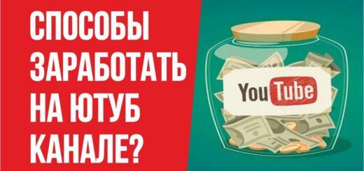 Какими способами можно заработать на ютуб канале Евгений Гришечкин