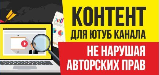 Какой контент выкладывать на ютуб канал, чтобы не нарушать авторские права Евгений Гришечкин