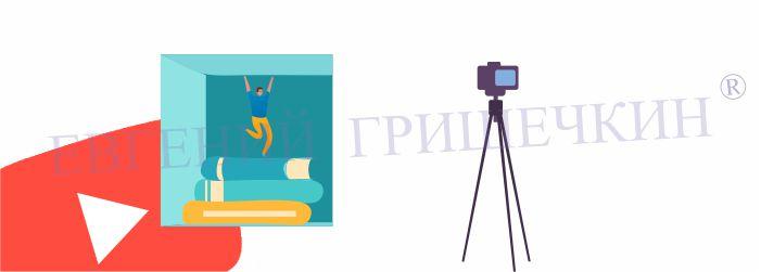 Какой контент выкладывать на ютуб канал, чтобы не нарушать авторские права ¦ Евгений Гришечкин