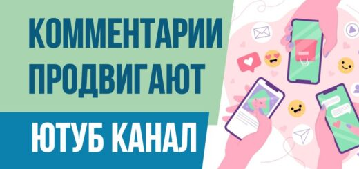 Как комментарии продвигают ютуб канал Евгений Гришечкин