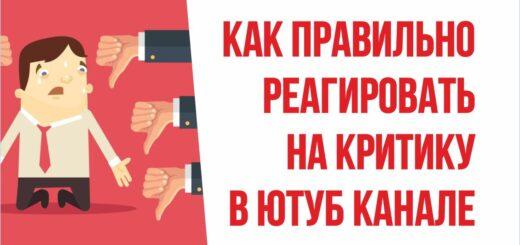 Как правильно реагировать на критику в ютуб канале под видео Евгений Гришечкин