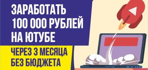 Можно ли на ютубе через 3 месяца заработать 100 000 рублей без бюджета Евгений Гришечкин