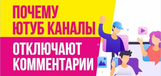 Почему некоторые ютуб каналы отключают комментарии Евгений Гришечкин