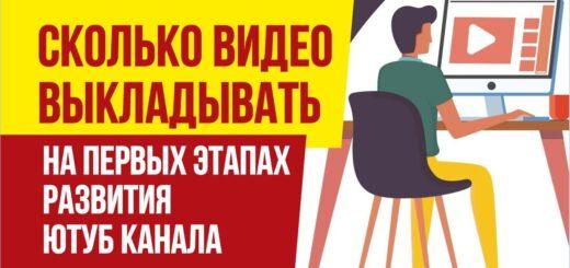 Сколько выкладывать видео на первых этапах развития ютуб канала Евгений Гришечкин