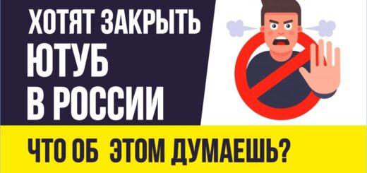 Хотят закрыть Ютуб в России, были такие слухи. Что ты об этом думаешь Евгений Гришечкин