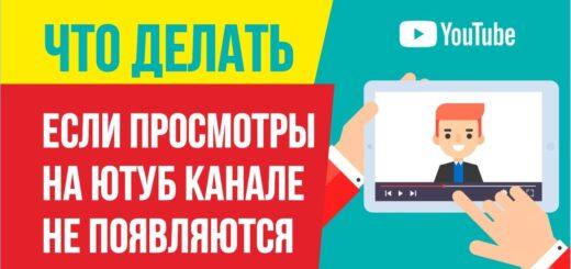 Что делать, если просмотры на ютуб канале не появляются Евгений Гришечкин
