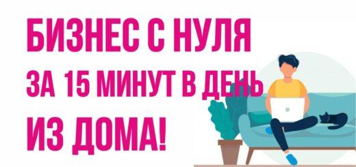 Как начать бизнес с нуля за 15 минут в день из дома! Как начать бизнес с нуля без денег сегодня! Евгений Гришечкин