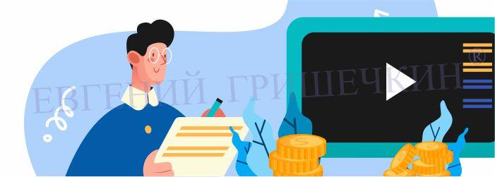 Бизнес для школьников Почему бизнес у школьников не получится 2 ¦ Евгений Гришечкин