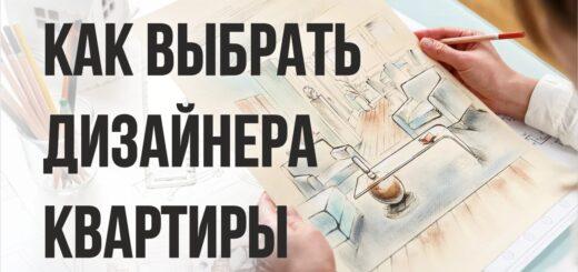 Дизайнер квартиры. Как выбрать дизайнера квартиры. Тонкости работы с дизайнером квартиры.