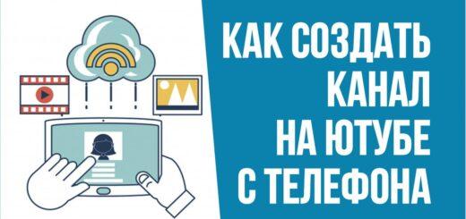 Как создать канал на ютубе в 2020 году. Как создать канал на ютубе с телефона! Евгений Гришечкин