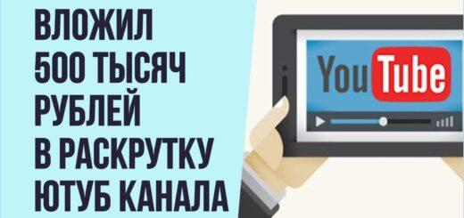 Раскрутка ютуб канала. Вложил 500 тысяч рублей в раскрутку ютуб канала! Евгений Гришечкин