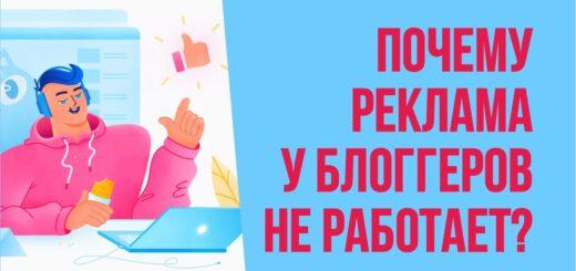 Реклама у блоггеров. Почему реклама у блоггеров не работает Евгений Гришечкин