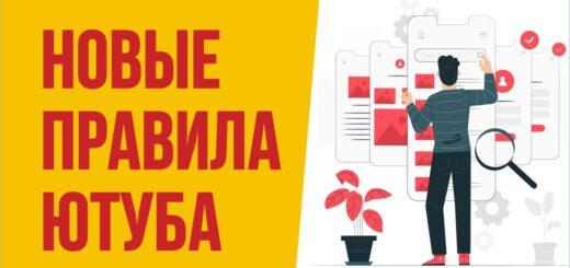 10 декабря ютуб меняет правила! Новые правила ютуба с 10 декабря 2019 года. Евгений Гришечкин