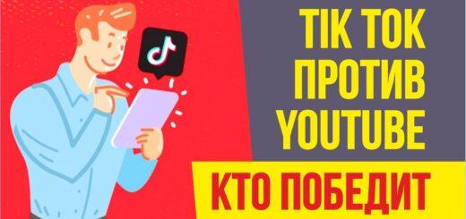 Tik tok против YouTube. Кто победит. Евгений Гришечкин