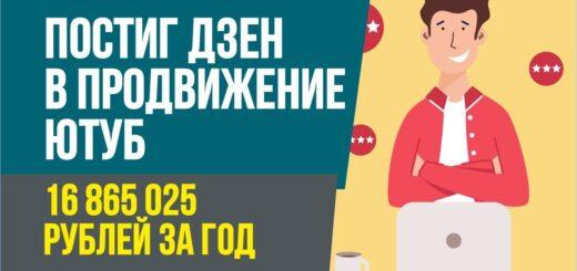 Продвижение ютуб. Постиг Дзен в продвижение ютуб. 16 865 025 рублей за год