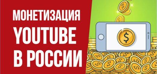 Монетизация youtube в России. 100 долларов в месяц пассивный доход! Евгений Гришечкин