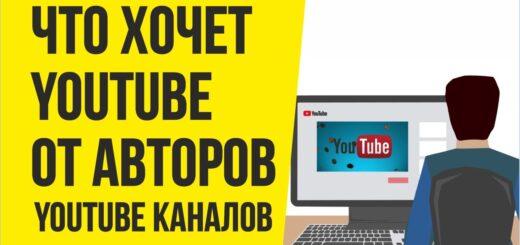 Что хочет YouTube от авторов YouTube каналовЕвгений Гришечкин
