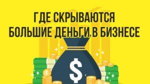 Где скрываются большие деньги в бизнесе! Единственная успешная модель развития бизнеса! Евгений Гришечкин