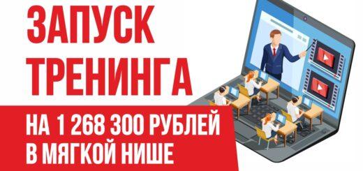 Запуск тренинга на 1 268 300 рублей в мягкой нише. Как успешно продавать онлайн тренинги! Евгений
