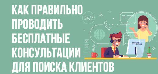 Как правильно проводить бесплатные консультации для поиска клиентов! Евгений Гришечкин