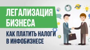 Легализация бизнеса. Как платить налоги в инфобизнесе! Евгений Гришечкин
