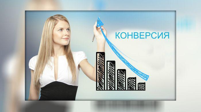 Варианты повысить конверсию в бизнесе, простые и очень эффективные.