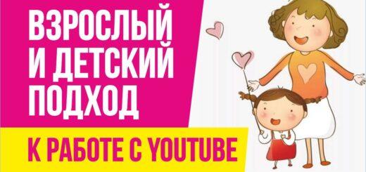 Взрослый и детский подход к работе с YouTube! Евгений Гришечкин