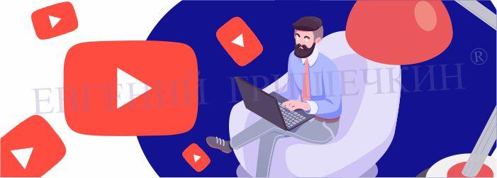 Взрослый и детский подход к работе с YouTube! 2