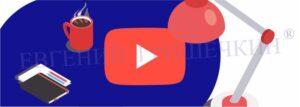 Взрослый и детский подход к работе с YouTube!