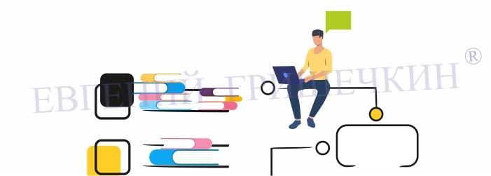Как написать книгу. Бизнес план. Как написать востребованную книгу! 2