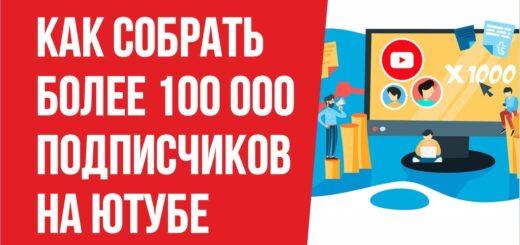 Как собрать более 100 000 подписчиков на ютубе. 100 000 подписчиков на ютубе реально! Гришечкин