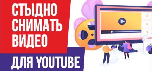 Стыдно снимать видео для YouTube. Как-то неловко что ли! Евгений Гришечкин