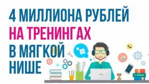 четыре миллиона рублей на тренингах в мягкой нише как успешно продавать онлайн тренинги Евгения Гришечкин