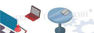 Заработок в интернете. Технические инструменты для заработка в интернете.