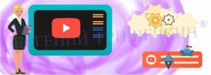Как создать плейлист в ютубе. Нужен ли ютуб плейлист твоих видео. Зачем плейлист видео создавать.