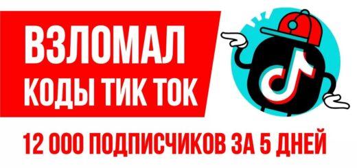Взломал коды Тик Ток. 12 000 подписчиков за 5 дней. Запустил канал Тик Ток. Евгений Гришечкин