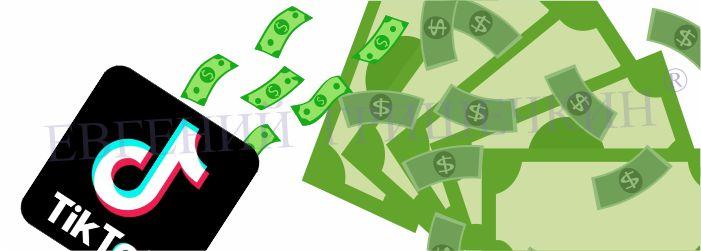 Как заработать деньги в Тик Токе. Монетизация Тик Ток!
