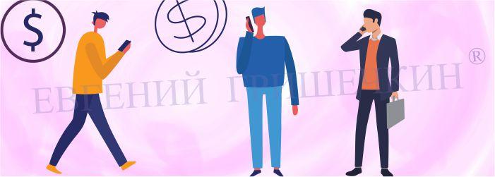 Как пользуются твоей финансовой безграмотностью! ¦ Евгений Гришечкин