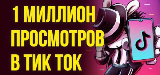 Миллион просмотров в Тик Ток. Как набрал 1 миллион просмотров в Тик Ток! Евгений Гришечкин