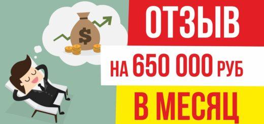 Отзыв на 650 тыс руб за месяц. Евгений Гришечкин отзывы!
