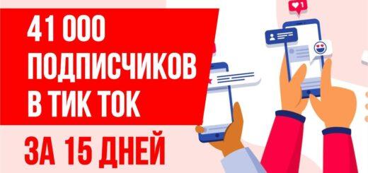 Подписчики Тик Ток. За 15 дней набрал 41 000 подписчиков в Тик Ток! Евгений Гришечкин